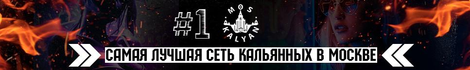 МОСКАЛЬЯН