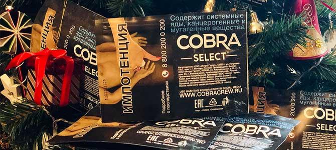 Табак Cobra: Select — топовая линейка!