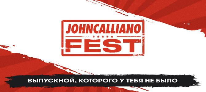 JohnCalliano Fest 2021 будет?